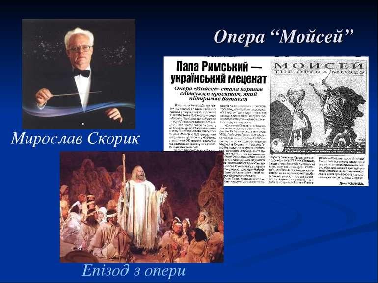 """Опера """"Мойсей"""" Мирослав Скорик Епізод з опери"""