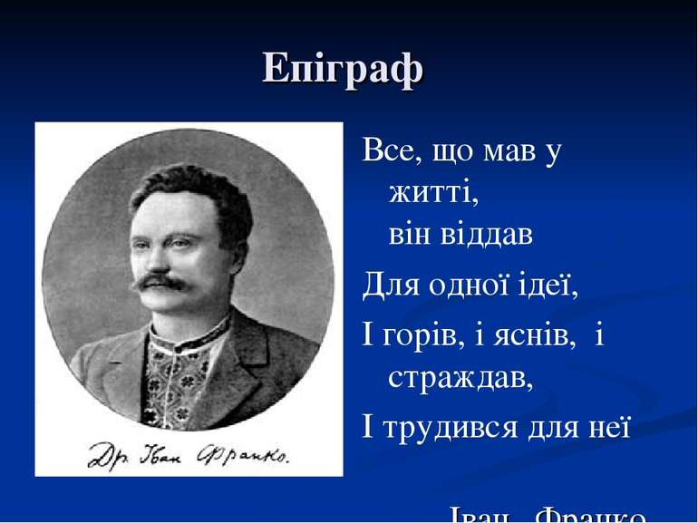 Епіграф Все, що мав у житті, він віддав Для одної ідеї, І горів, і яснів, і с...