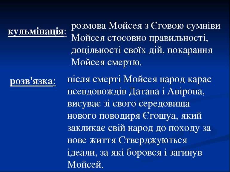кульмінація: розмова Мойсея з Єговою сумніви Мойсея стосовно правильності, до...