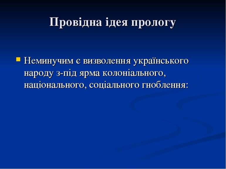 Провідна ідея прологу Неминучим є визволення українського народу з-під ярма к...