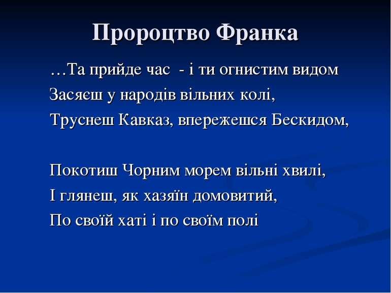 Пророцтво Франка …Та прийде час - і ти огнистим видом Засяєш у народів вільни...