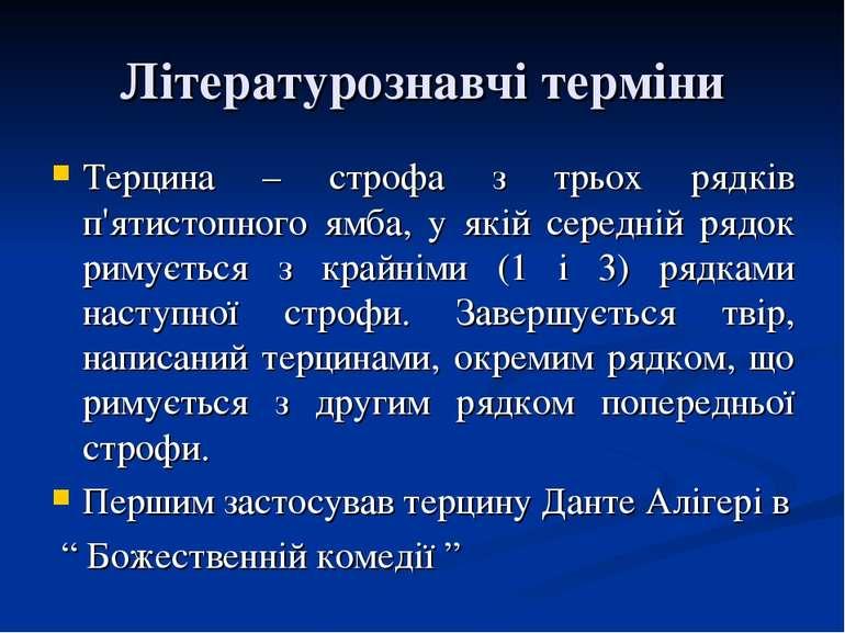 Літературознавчі терміни Терцина – строфа з трьох рядків п'ятистопного ямба, ...