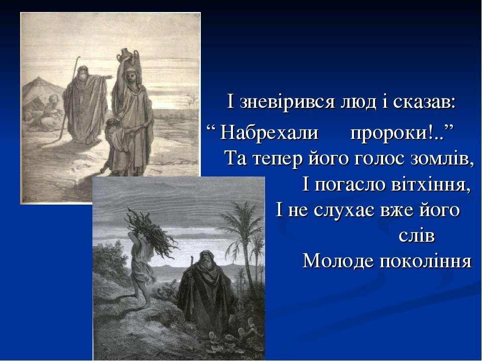 """І зневірився люд і сказав: """" Набрехали пророки!.."""" Та тепер його голос зомлів..."""