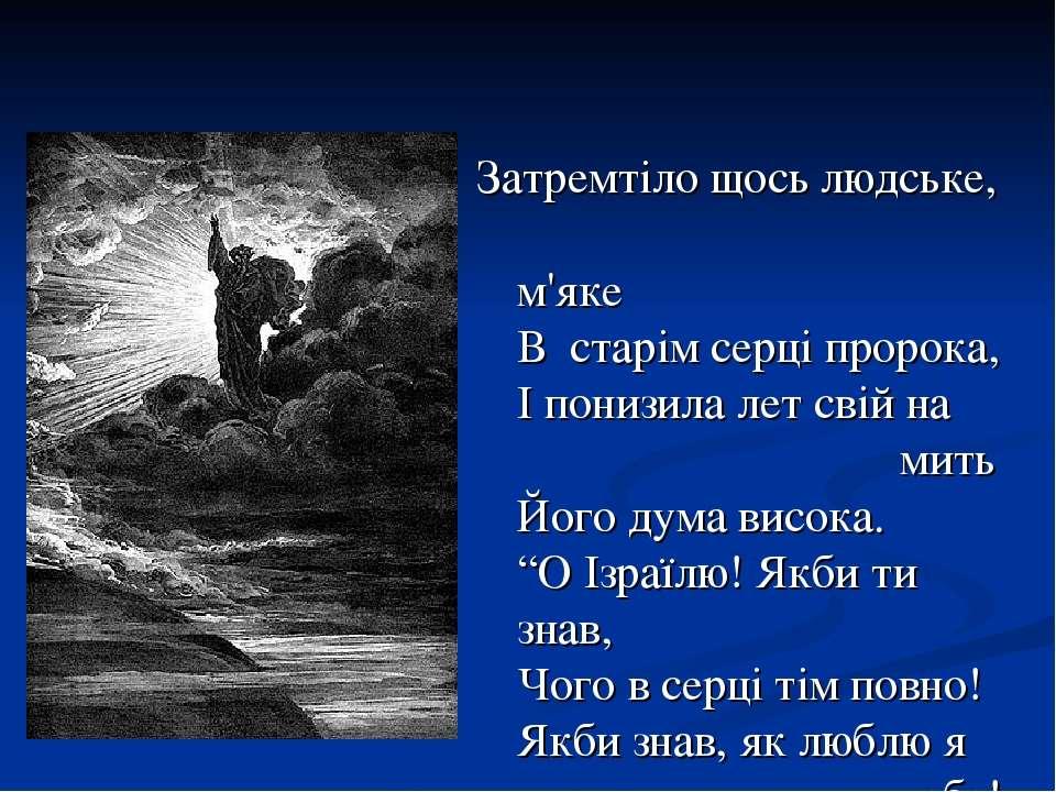 Затремтіло щось людське, м'яке В старім серці пророка, І понизила лет свій на...