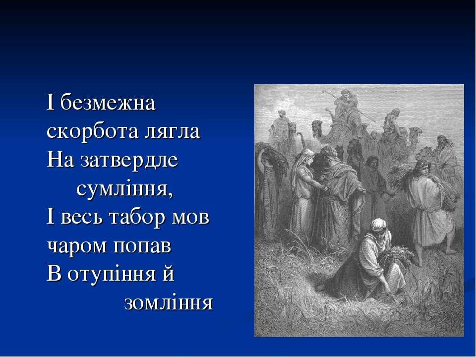 І безмежна скорбота лягла На затвердле сумління, І весь табор мов чаром попав...