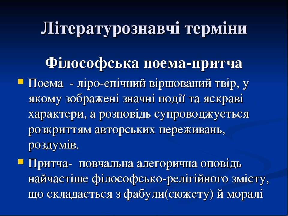 Літературознавчі терміни Філософська поема-притча Поема - ліро-епічний віршов...