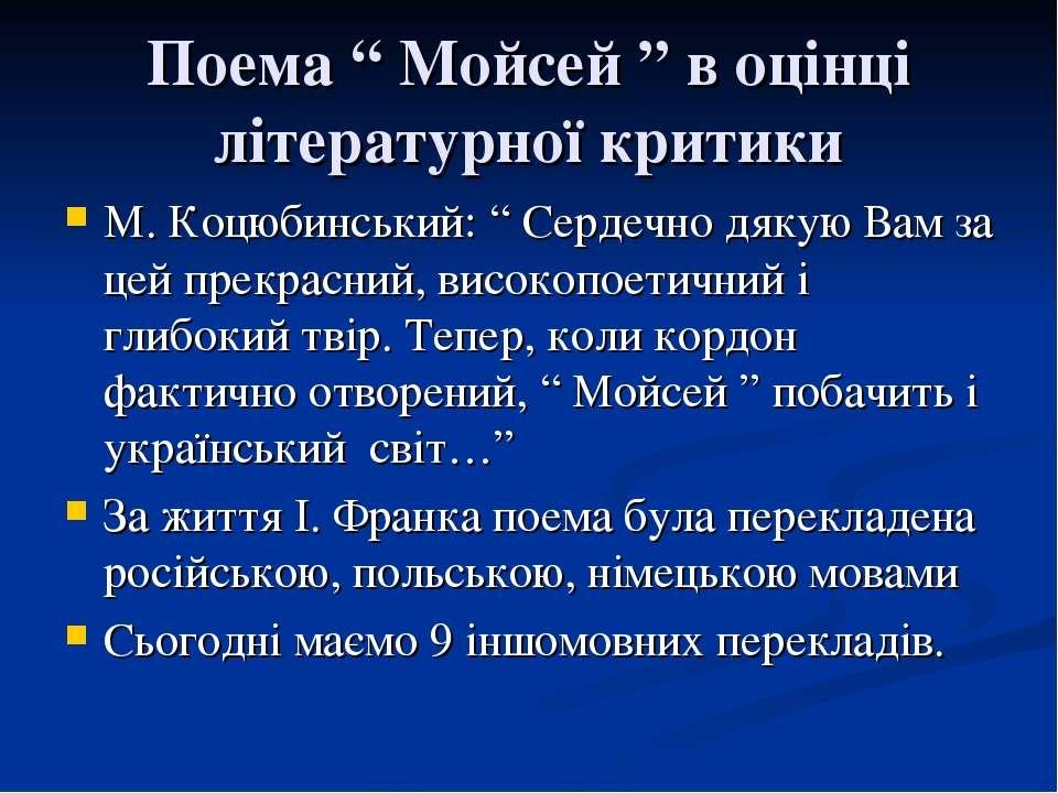 """Поема """" Мойсей """" в оцінці літературної критики М. Коцюбинський: """" Сердечно дя..."""