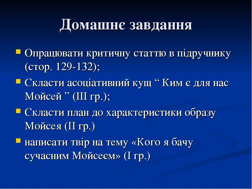 Домашнє завдання Опрацювати критичну статтю в підручнику (стор. 129-132); Скл...