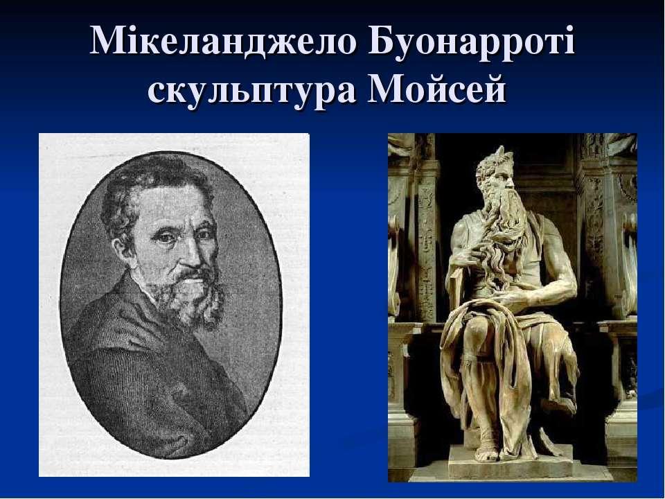 Мікеланджело Буонарроті скульптура Мойсей