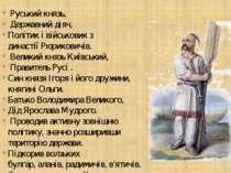 Руськийкнязь, Державний діяч, Політик і військовик з династіїРюриковичів. ...