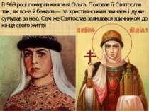 В 969 році померла княгиняОльга. Поховав її Святослав так, як вона й бажала...