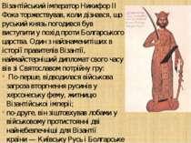 Візантійський імператорНикифор ІІ Фокаторжествував, коли дізнався, що руськ...
