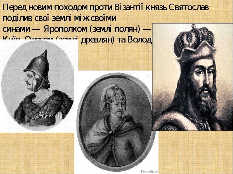 Перед новим походом проти Візантії князь Святослав поділив свої землі між сво...