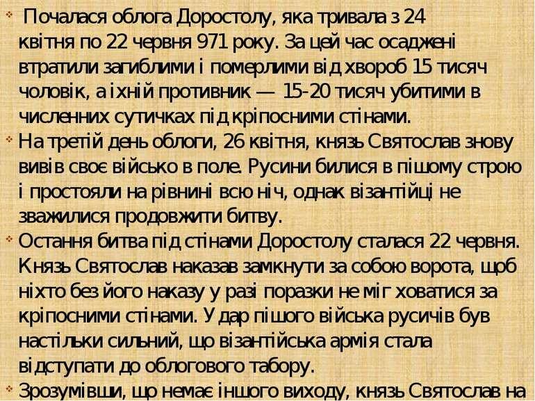 Почаласяоблога Доростолу, яка тривала з24 квітняпо22 червня971року. За...