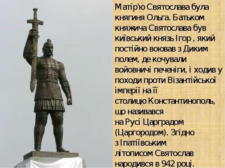 Матір'ю Святослава була княгиняОльга. Батьком княжича Святослава був київськ...