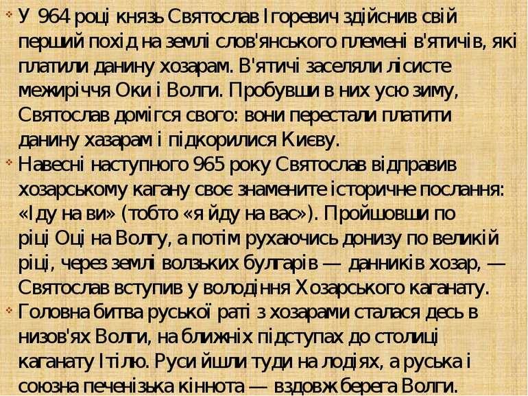 У964році князь Святослав Ігоревич здійснив свій перший похід на землі слов'...
