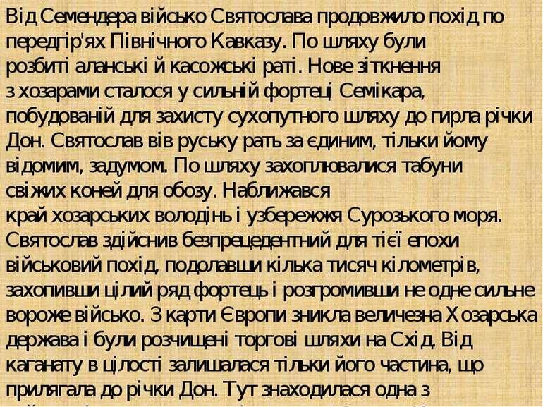 ВідСемендеравійсько Святослава продовжило похід по передгір'яхПівнічного К...