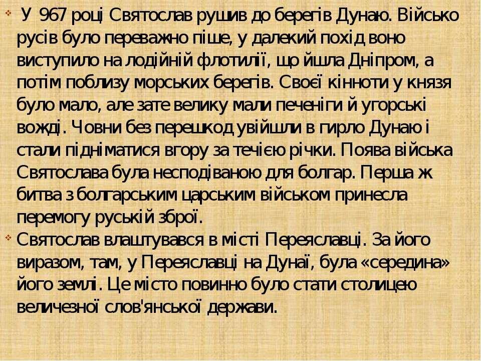 У967році Святослав рушив до берегівДунаю. Військо русів було переважно піш...