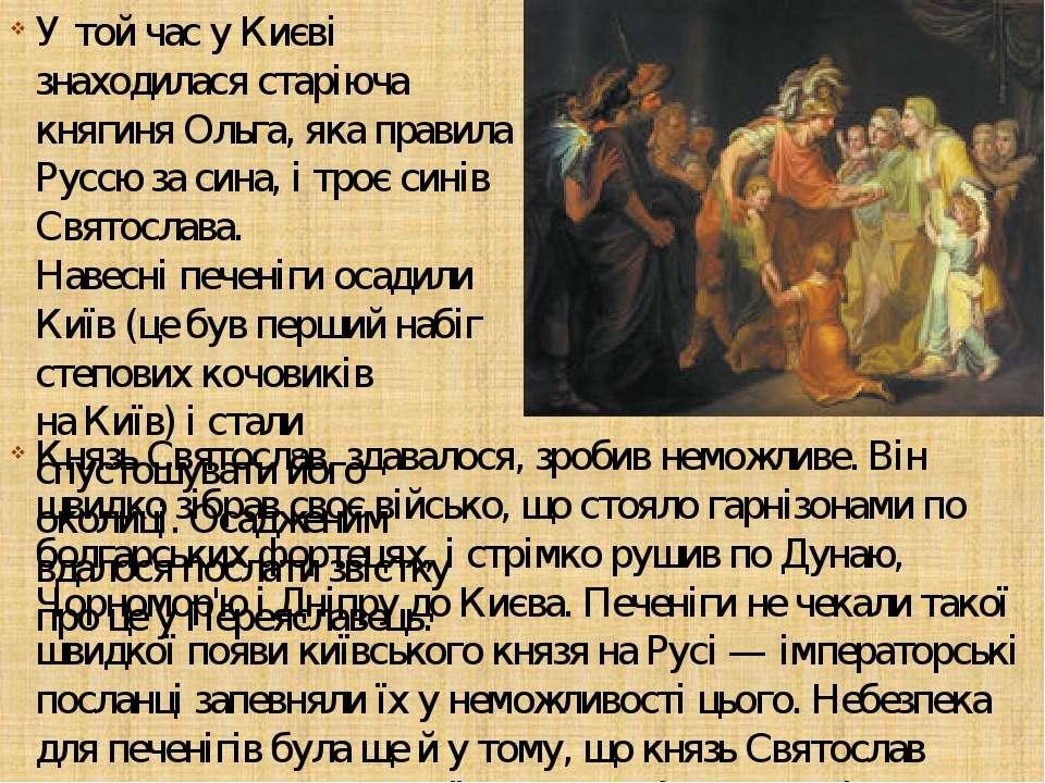 У той час у Києві знаходилася старіюча княгиня Ольга, яка правила Руссю за си...
