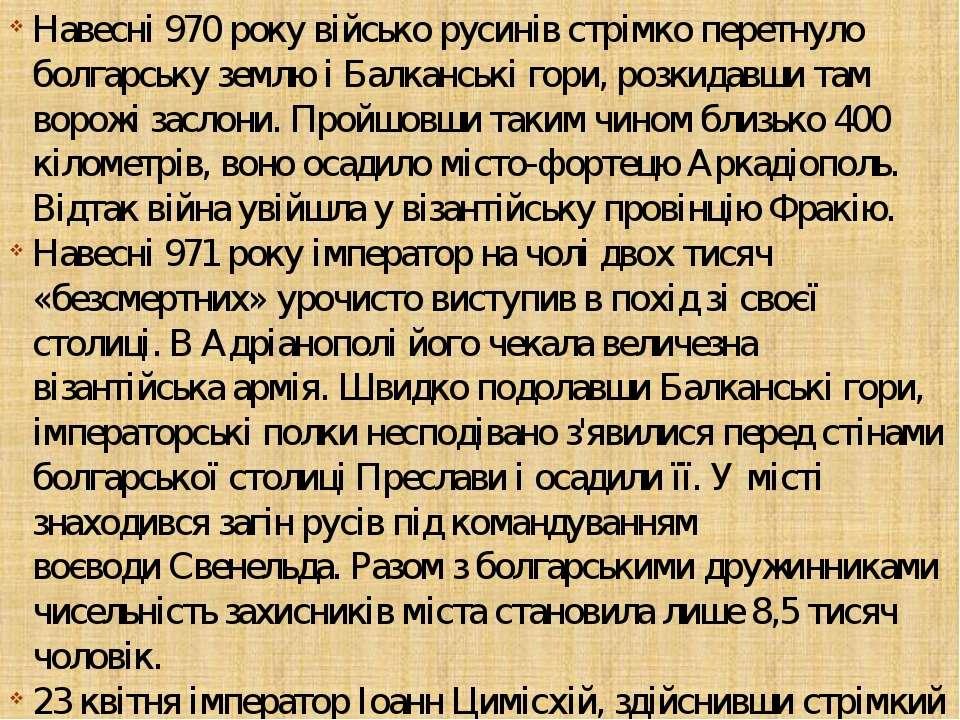 Навесні970року військо русинів стрімко перетнуло болгарську землю і Балканс...