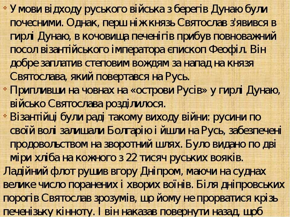 Умови відходу руського війська з берегів Дунаю були почесними. Однак, перш ні...