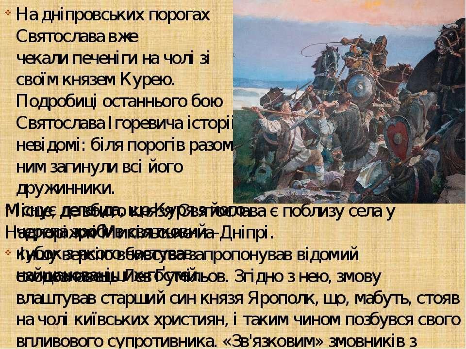 На дніпровських порогах Святослава вже чекалипеченігина чолі зі своїм князе...