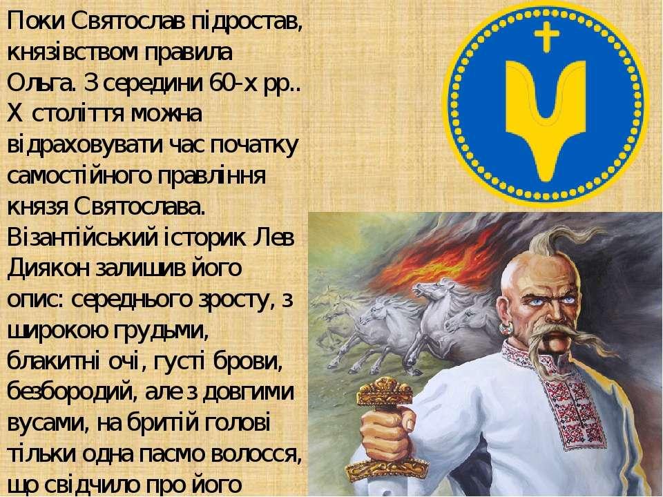 Поки Святослав підростав, князівством правила Ольга. З середини 60-х рр.. X с...
