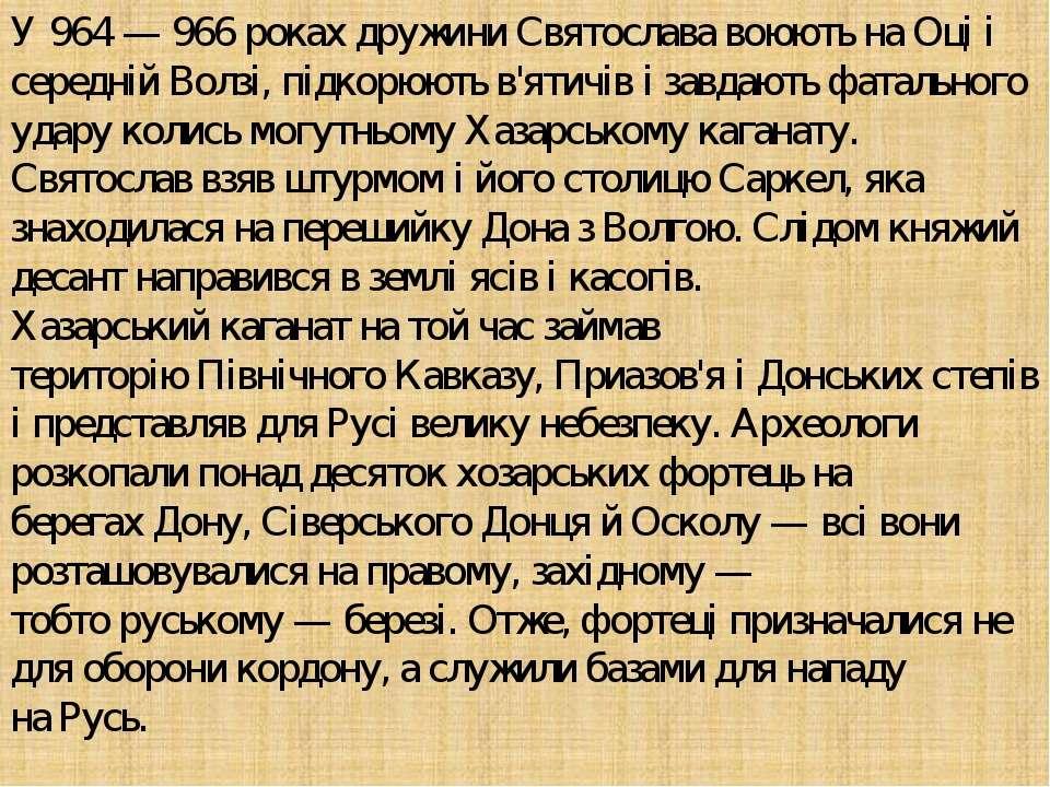 У 964— 966 роках дружини Святослава воюють на Оці і середній Волзі, підкорюю...