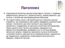 Патогенез Ураховуючи біологічні захисні властивості пульпи, її нервово-рефлек...