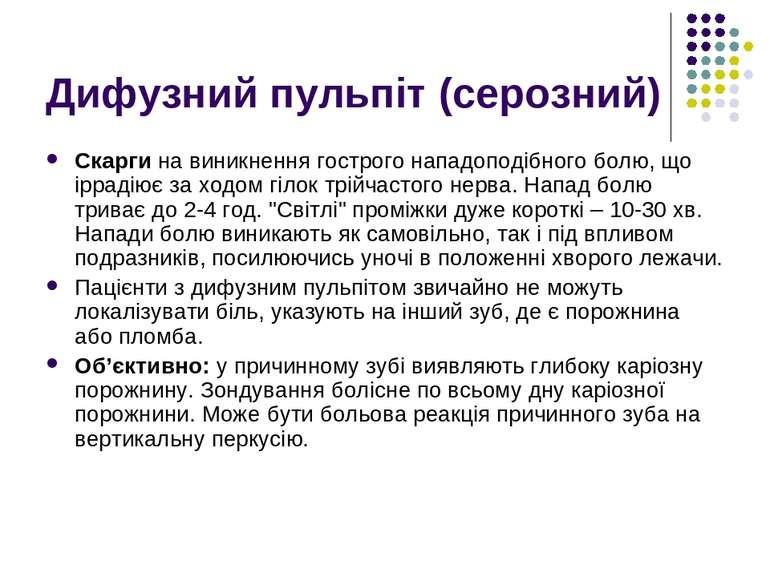 Дифузний пульпіт (серозний) Скаргина виникнення гострогонападоподібногобол...