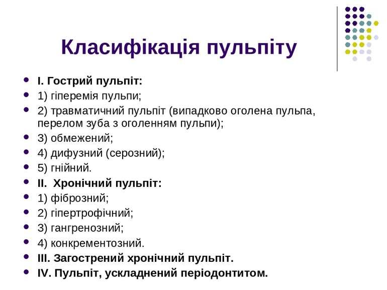 Класифікація пульпіту I.Гострийпульпіт: 1)гіпереміяпульпи; 2)травматични...