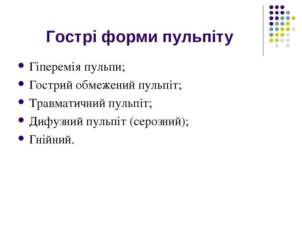 Гострі форми пульпіту Гіперемія пульпи; Гострий обмежений пульпіт; Травматичн...
