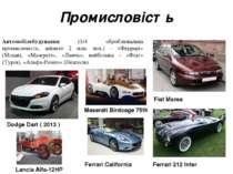 Промисловість Автомобілебудування (1/4 оброблювальна промисловість, зайнято 2...