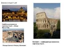Визначні місця Італії Найбільша визначна пам'ятка Італії — Вічне Місто Рим. К...