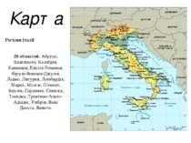 Карта 20 областей: Абруцо, Базиліката, Калабрія, Кампанія, Емілія-Романья, Фр...