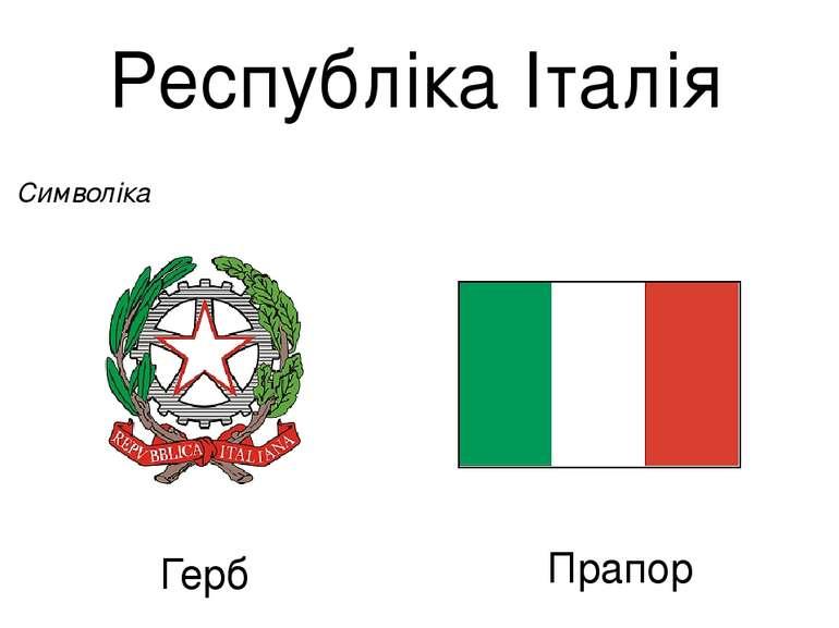 Республіка Італія Символіка Герб Прапор