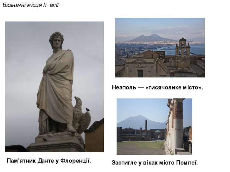 Визначні місця Італії Пам'ятник Данте у Флоренції. Неаполь — «тисячолике міст...
