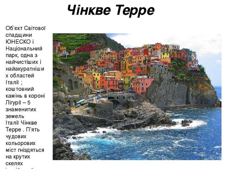 Чінкве Терре Об'єкт Світової спадщини ЮНЕСКО і Національний парк, одна з най...