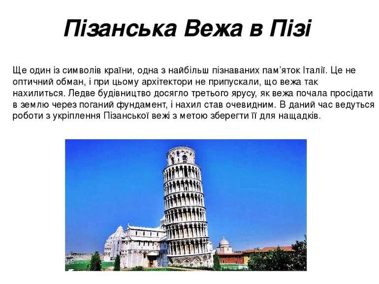 Пізанська Вежа в Пізі Ще один із символів країни, одна з найбільш пізнаваних...