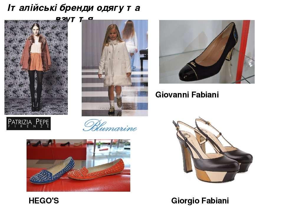 Італійські бренди одягу та взуття Giovanni Fabiani Giorgio Fabiani HEGO'S