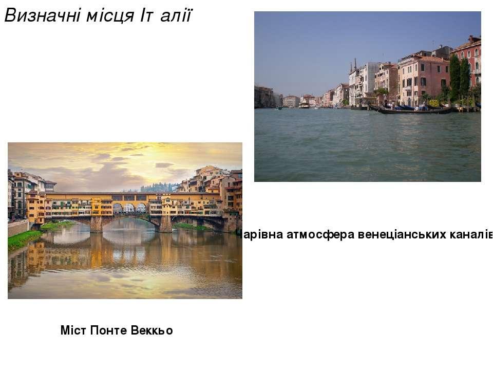 Визначні місця Італії Чарівна атмосфера венеціанських каналів Міст Понте Веккьо