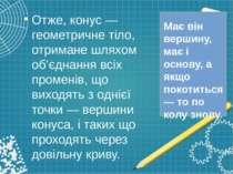Отже, конус — геометричне тіло, отримане шляхом об'єднання всіх променів, що ...