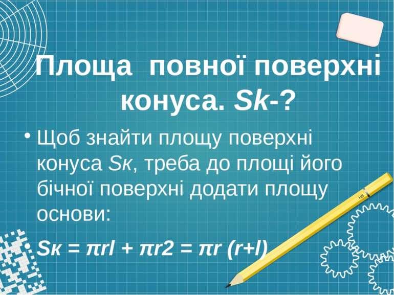 Площа повної поверхні конуса. Sk-? Щоб знайти площу поверхні конуса Sк, треба...