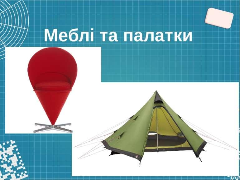 Меблі та палатки