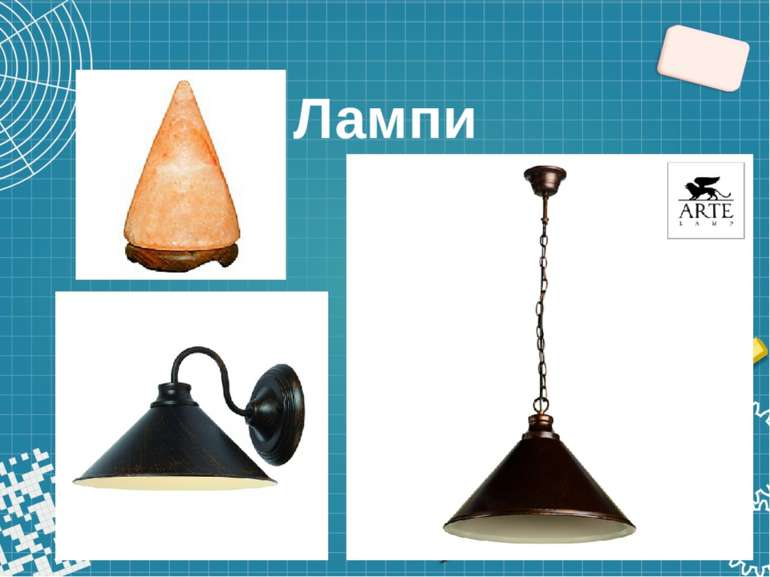 Лампи