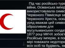 Під час російсько-турецької війни, Османська імперія використовувала символ Ч...