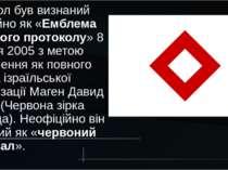 Символ був визнаний офіційно як «Емблема третього протоколу» 8 грудня 2005 з ...