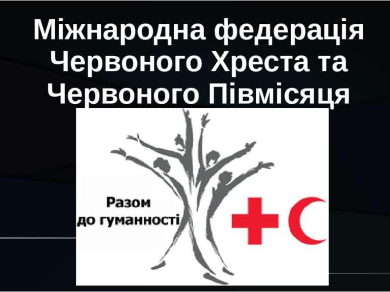 Міжнародна федерація Червоного Хреста та Червоного Півмісяця
