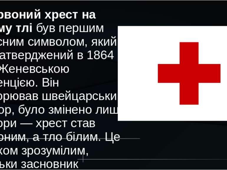 Червоний хрест на білому тлі був першим захисним символом, який був затвердже...