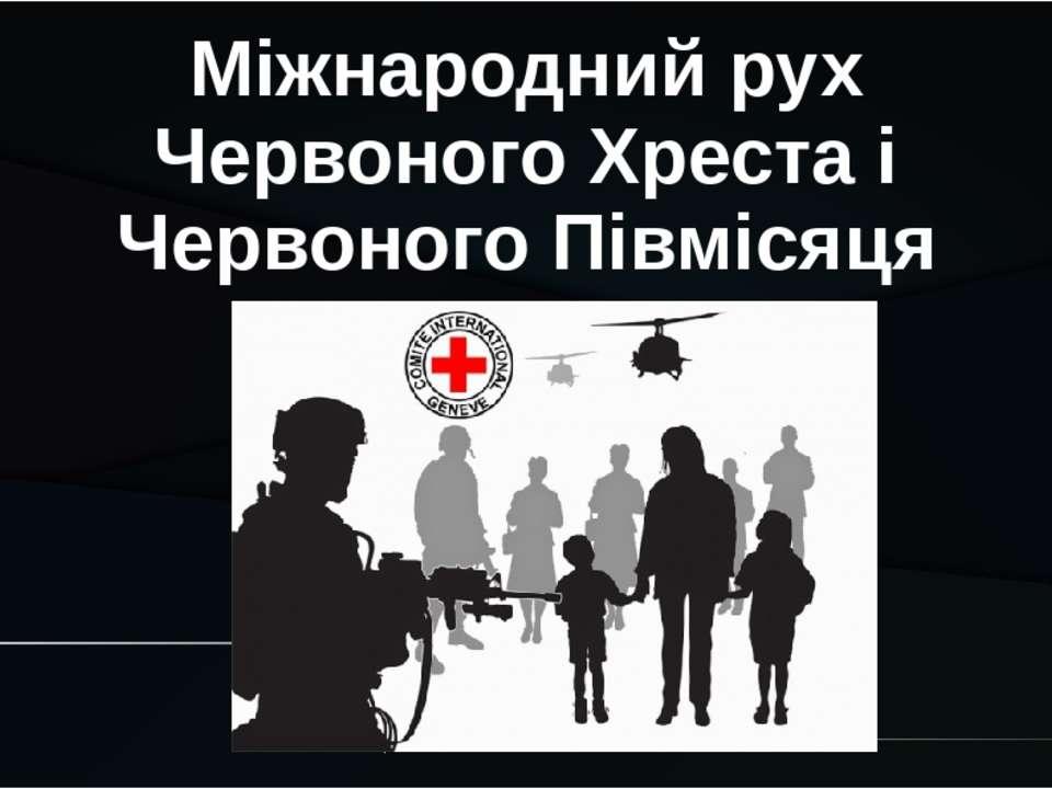 Міжнародний рух Червоного Хреста і Червоного Півмісяця